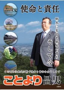 kotoomote-o