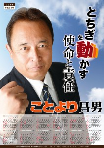 kotoyori2014out